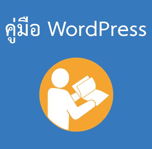 สอนการใช้งาน WordPress