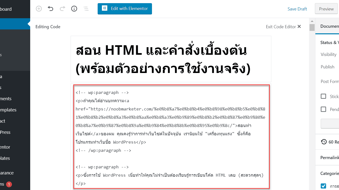 Code Editor ของ WordPress